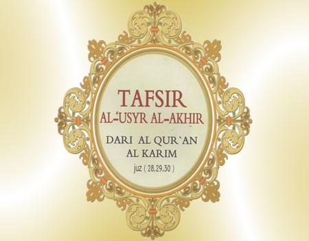 Tafsir Al-'Usir Al-Akhir